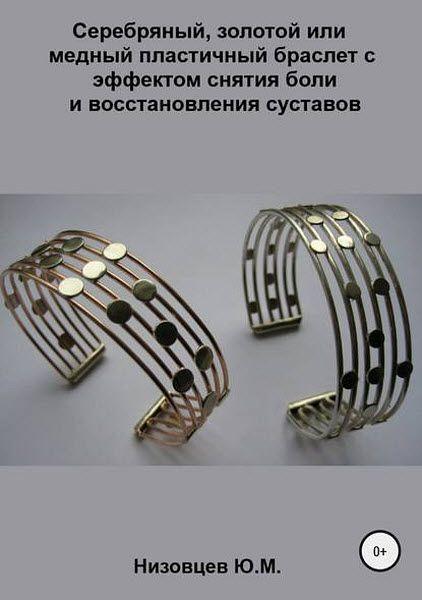 Ю. Низовцев. Серебряный, золотой или медный пластичный браслет с эффектом снятия боли и восстановления суставов