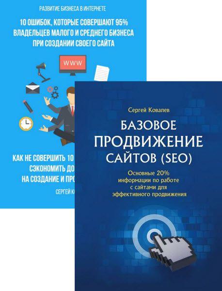 Сергей Ковалев. Сборник книг