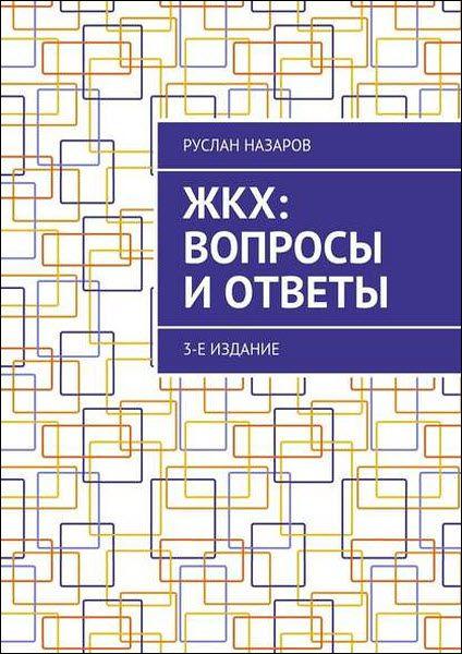 Руслан Назаров. ЖКХ: вопросы и ответы