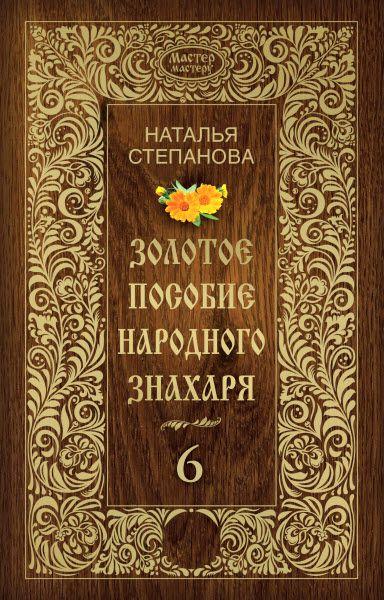Наталья Степанова. Золотое пособие народного знахаря
