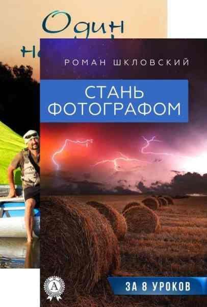 Роман Шкловский. Сборник книг + CD