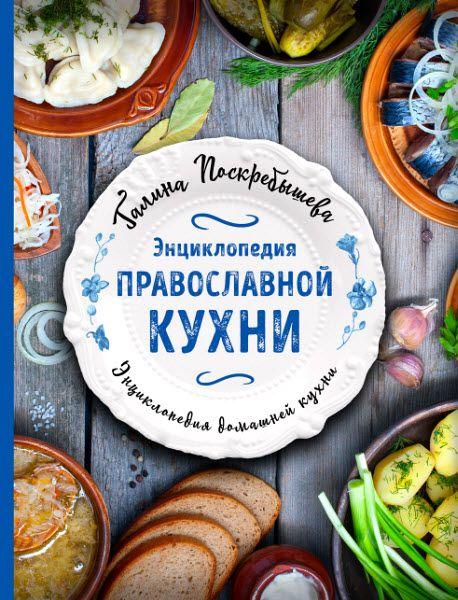Галина Поскребышева. Энциклопедия православной кухни