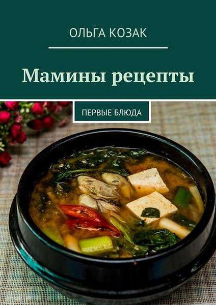 Ольга Козак. Мамины рецепты. Первые блюда