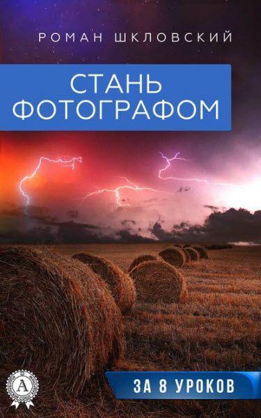 Роман Шкловский. Стань фотографом за 8 уроков