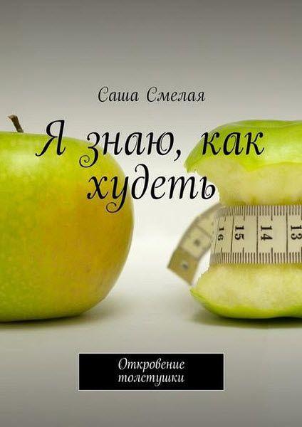 Саша Смелая. Я знаю, как худеть. Откровение толстушки