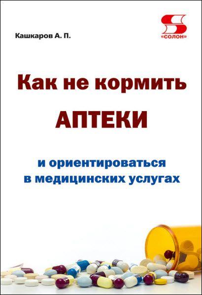 Андрей Кашкаров. Как не кормить аптеки и ориентироваться в медицинских услугах