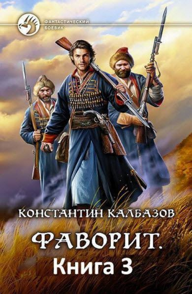 Константин Калбазов. Фаворит 0