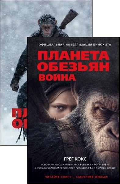 Пьер Буль, Грег Кокс. Планета обезьян. Сборник книг