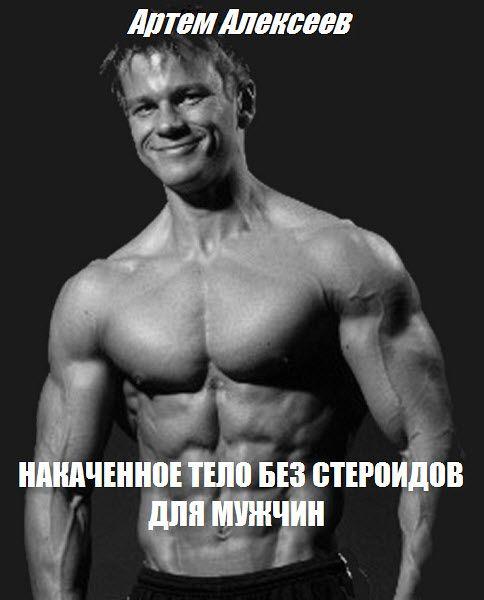 Артем Алексеев. Накаченное интрузив не принимая во внимание стеройдов про мужчин