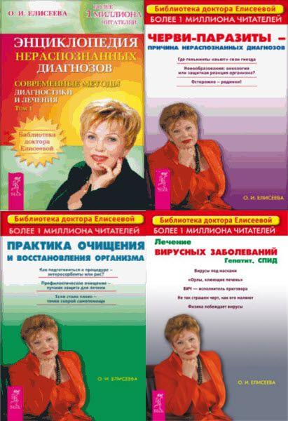 книга витафон. лечение и профилактика заболеваний