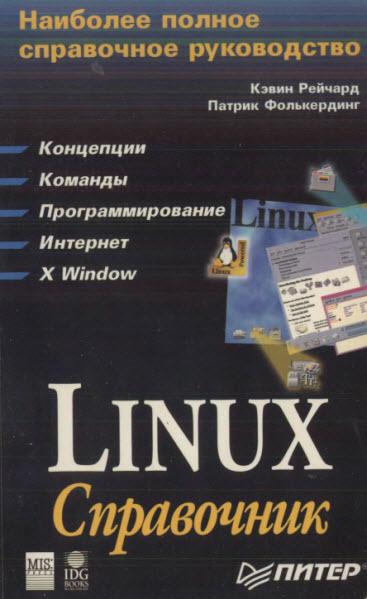 К. Рейчард, П. Фолькердинг. Linux. Справочник