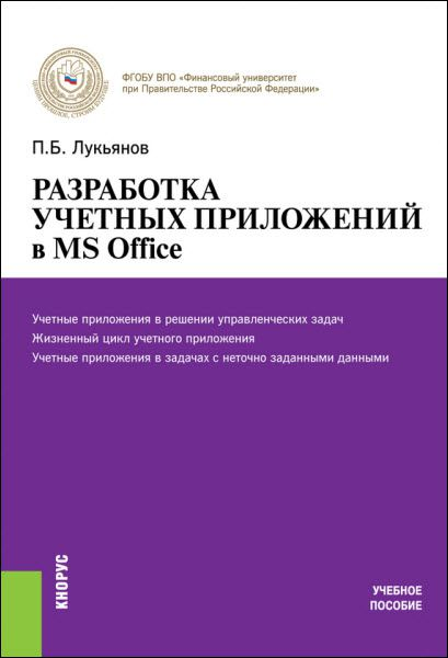 Павел Лукьянов. Разработка учетных приложений в MS Office