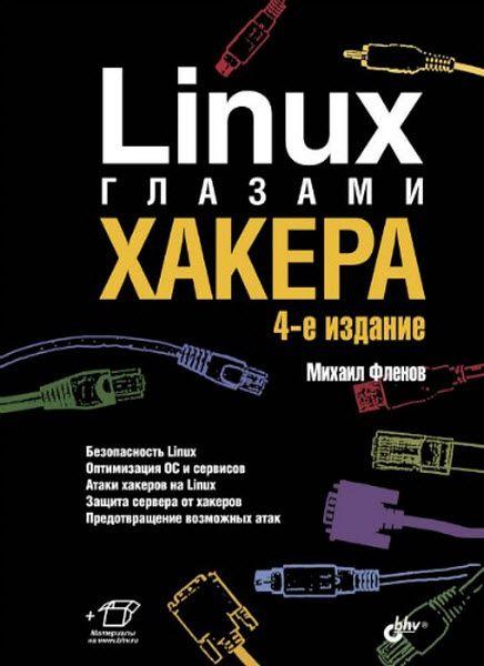 Михаил Флёнов. Linux глазами хакера