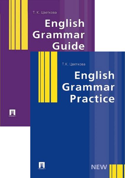 Т. К. Цветкова. English grammar practice. Учебное пособие, 2015.