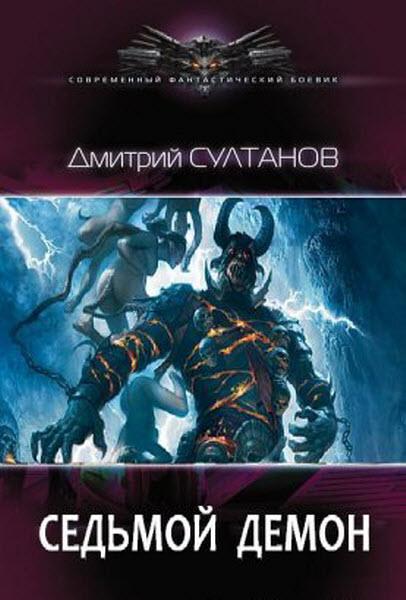 Дмитрий Султанов. Седьмой демон