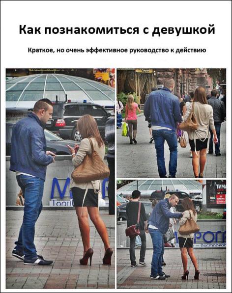 антон грифонов как познакомиться с девушкой руководство для мужчин
