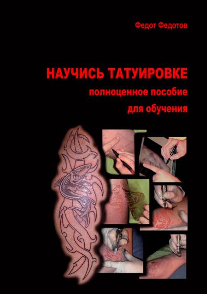 Федот Федотов. Научись татуировке. Полноценное фантом для того обучения
