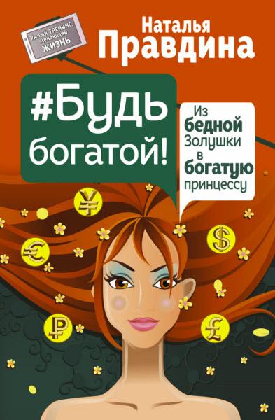 Аудиокниги Натальи Правдиной