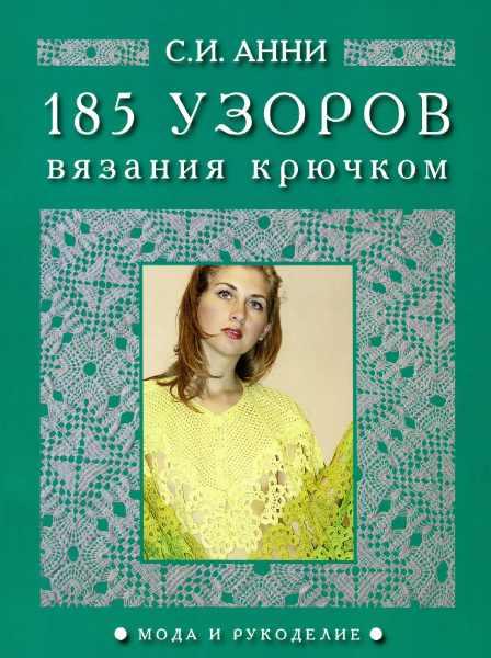 185 узоров вязания крючком