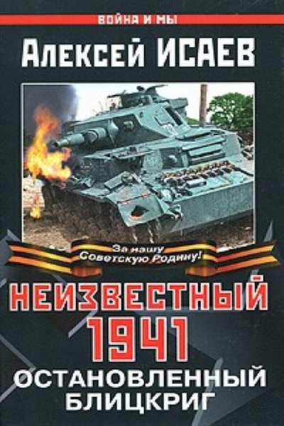 Неизвестный 1941 Остановленный Блицкриг