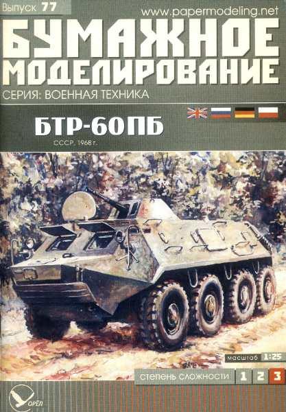 БТР-60 ПБ.