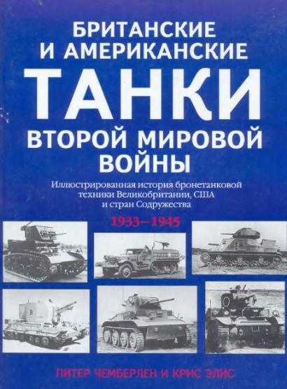 Танки второй мировой войны