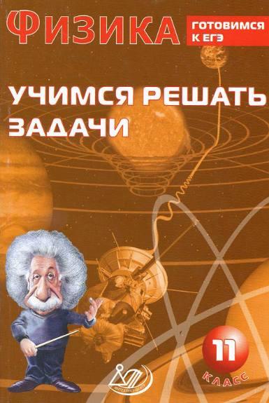 клипарт физика: