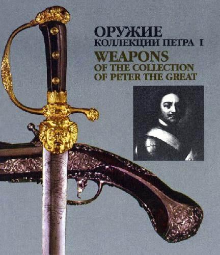 Оружие коллекции Петра I