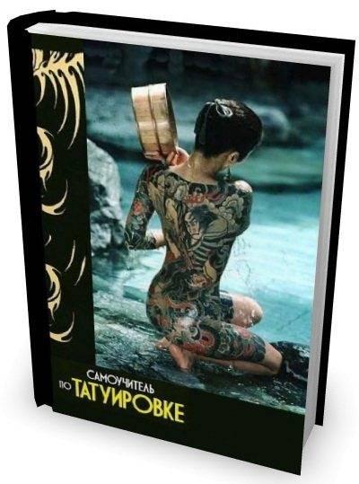 Самоучитель за татуировке