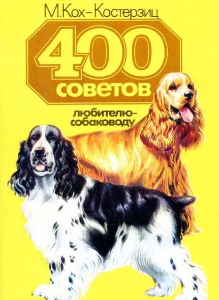 Книги по Воспитанию Собак