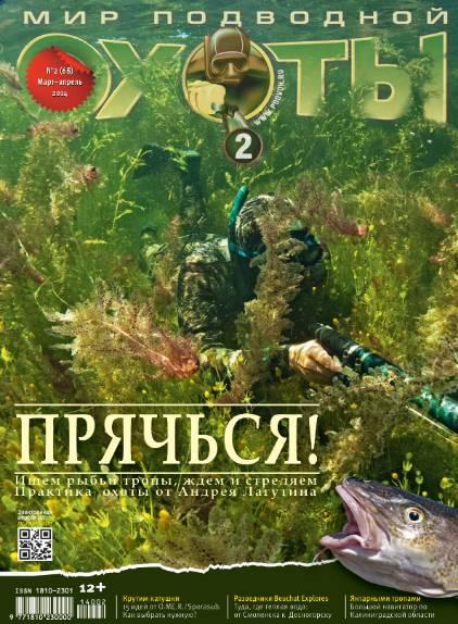 Мир подводной охоты журнал рыболовство pdf