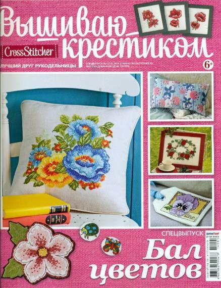 Вышиваю крестиком. Специальный выпуск №1 (2014)
