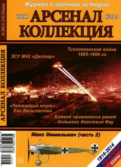 Журнал арсенал коллекция