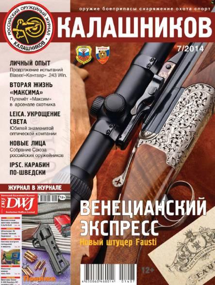 Журнал Оружие И Охота