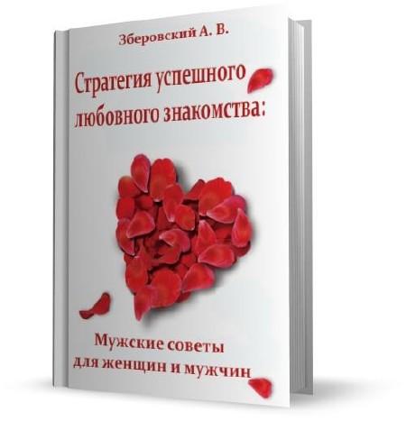 стратегия успешных любовных знакомств
