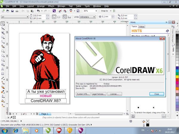 скачать corel photo paint x5 бесплатно на русском языке
