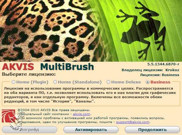 AKVIS MultiBrush 6.0. Screenshots for.