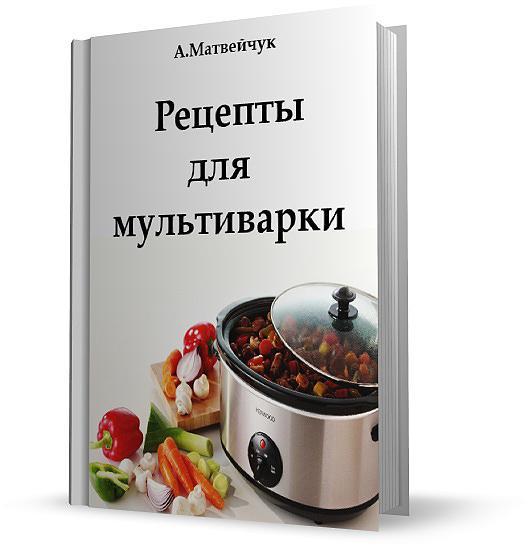 А матвейчук рецепты для мультиварки