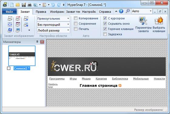 программа для редактирования jpg файлов скачать бесплатно