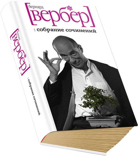 Бернард вербер микролюди читать онлайн
