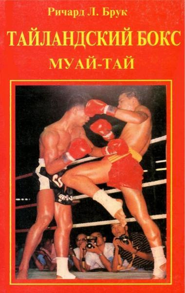 Ричард Л. Брук. Тайландский бокс. Муай-Тай