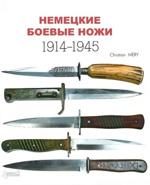 Кристиан Мери. Немецкие боевые ножи. 0914-1945