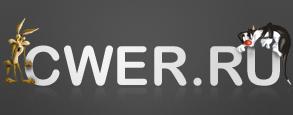 Cwer.ws скачать бесплатно